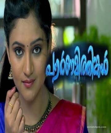 Serials6pm | Watch Online Malayalam TV Programmes,TV Serials,Asianet